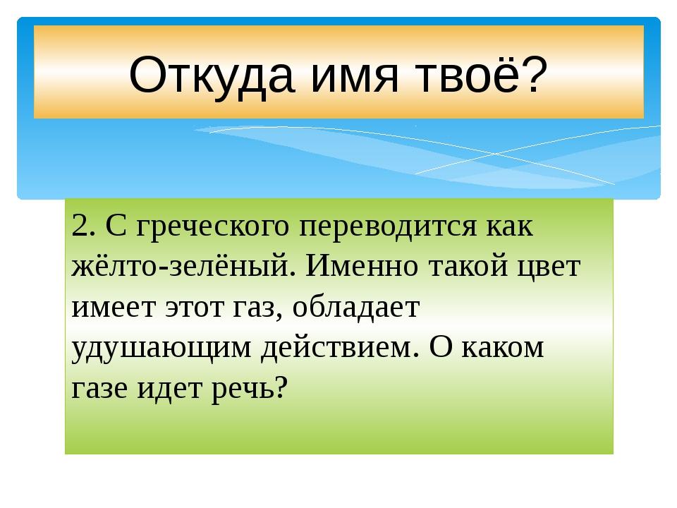 2.С греческого переводится как жёлто-зелёный. Именно такой цвет имеет этот г...