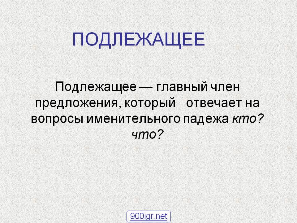 http://900igr.net/datas/russkij-jazyk/Podlezhaschee/0001-001-Podlezhaschee.jpg
