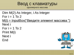 Ввод с клавиатуры одномерного массива Dim M(2) As Integer, i As Integer For i