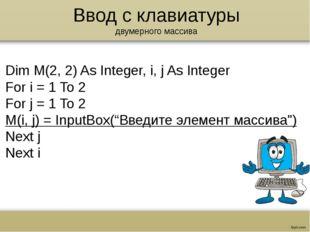 Ввод с клавиатуры двумерного массива Dim M(2, 2) As Integer, i, j As Integer