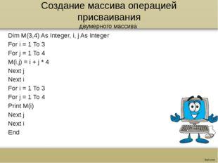 Создание массива операцией присваивания двумерного массива Dim M(3,4) As Inte