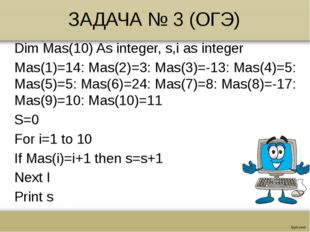 ЗАДАЧА № 3 (ОГЭ) Dim Mas(10) As integer, s,i as integer Mas(1)=14: Mas(2)=3:
