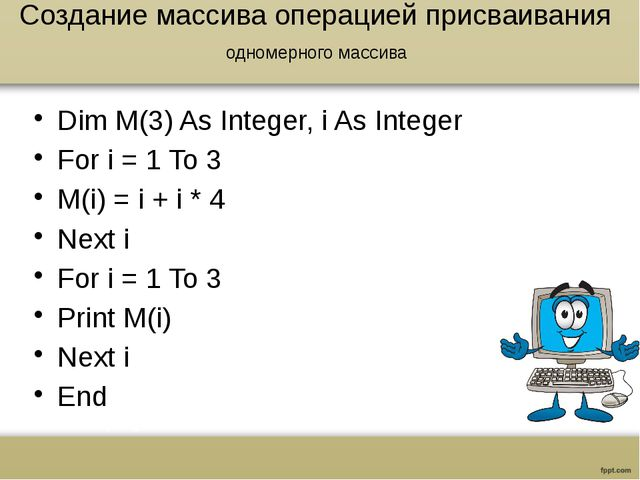 Создание массива операцией присваивания одномерного массива Dim M(3) As Integ...