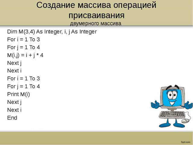 Создание массива операцией присваивания двумерного массива Dim M(3,4) As Inte...