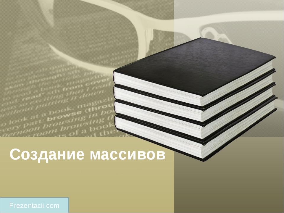 Создание массивов Prezentacii.com