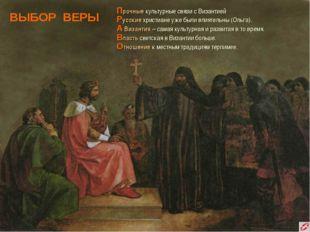 ВЫБОР ВЕРЫ Прочные культурные связи с Византией Русские христиане уже были вл