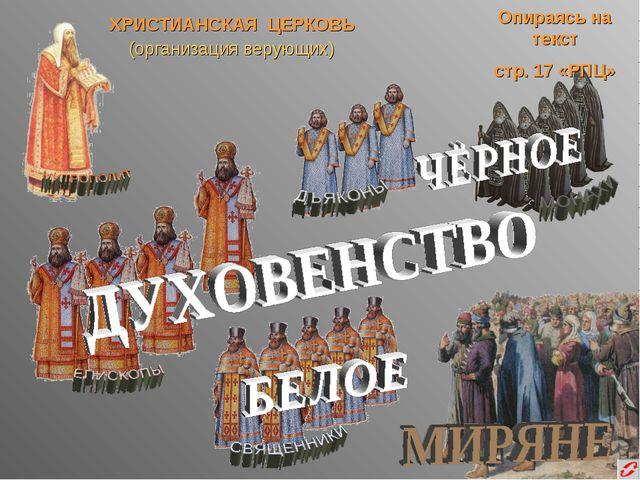 ХРИСТИАНСКАЯ ЦЕРКОВЬ (организация верующих) Опираясь на текст стр. 17 «РПЦ»