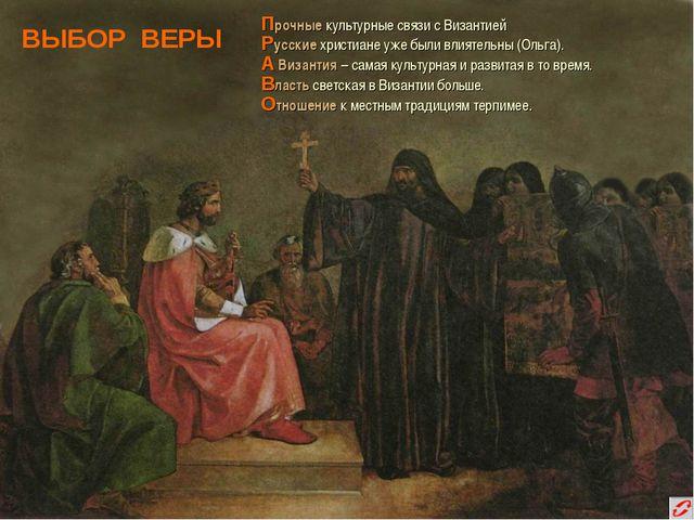 ВЫБОР ВЕРЫ Прочные культурные связи с Византией Русские христиане уже были вл...
