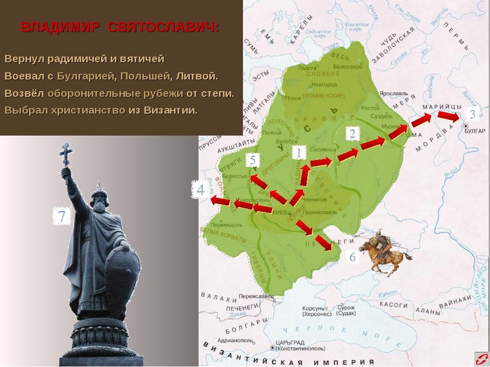 Вернул радимичей и вятичей Воевал с Булгарией, Польшей, Литвой. Возвёл оборо...