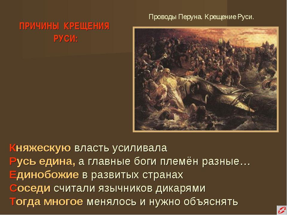 ПРИЧИНЫ КРЕЩЕНИЯ РУСИ: Княжескую власть усиливала Русь едина, а главные боги...