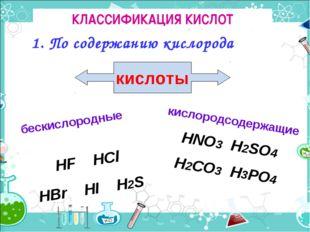 КЛАССИФИКАЦИЯ КИСЛОТ бескислородные HF HCl HBr HI H2S 1. По содержанию кислор