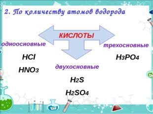 2. По количеству атомов водорода КИСЛОТЫ одноосновные HCl HNO3 двухосновные H