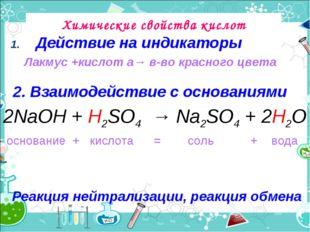 Химические свойства кислот 2NaOH + H2SO4 → Na2SO4 + 2H2O основание + кислота