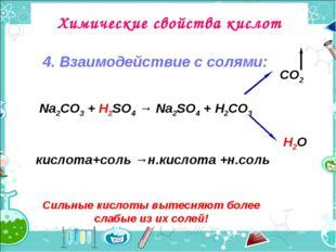 Химические свойства кислот 4. Взаимодействие с солями: Сильные кислоты вытесн