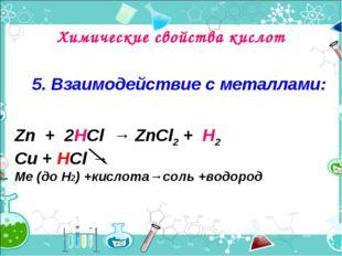 Химические свойства кислот 5. Взаимодействие с металлами: Zn + 2HCl → ZnCl2 +