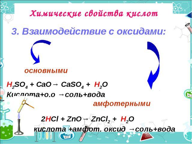 Химические свойства кислот 3. Взаимодействие с оксидами: H2SO4 + CаO→ CаSO4 +...