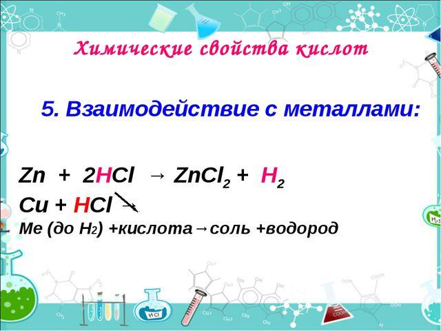 Химические свойства кислот 5. Взаимодействие с металлами: Zn + 2HCl → ZnCl2 +...