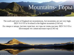 The north and west of England are mountainous, but mountains are not very hi