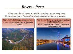There are a lot of rivers in the UK, but they are not very long. Есть много