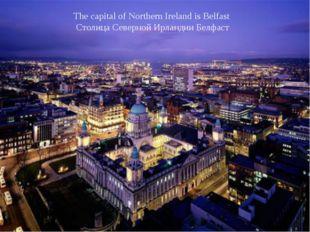 The capital of Northern Ireland is Belfast Столица Северной Ирландии Белфаст