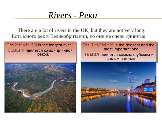 There are a lot of rivers in the UK, but they are not very long. Есть много...