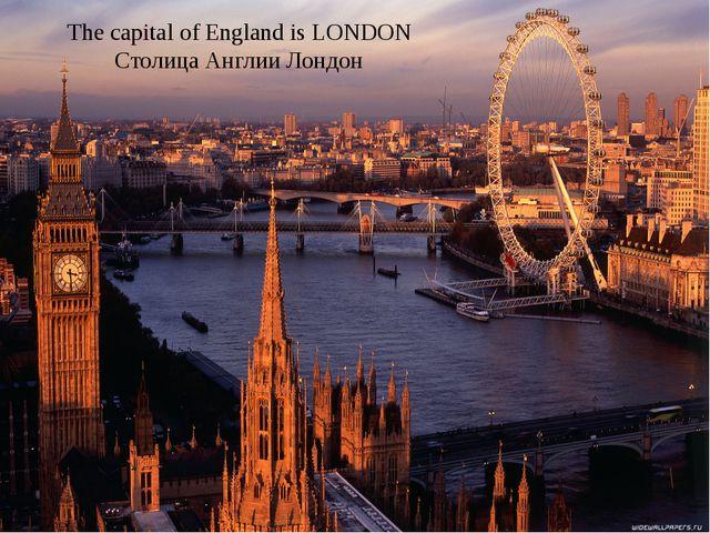 The capital of England is LONDON Столица Англии Лондон
