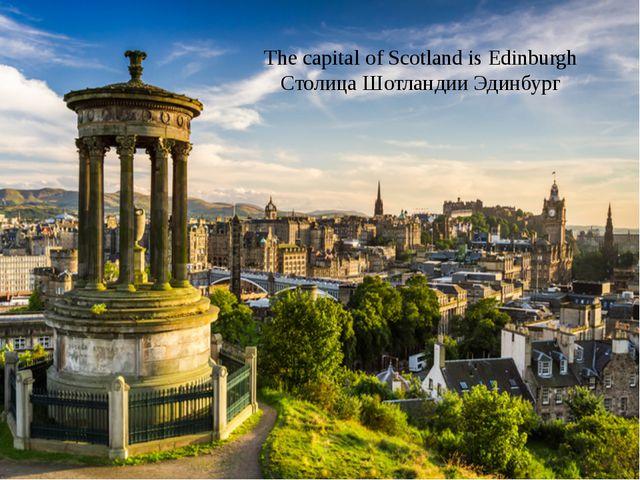 The capital of Scotland is Edinburgh Столица Шотландии Эдинбург
