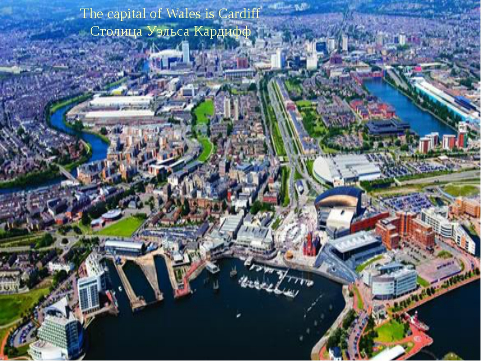 The capital of Wales is Cardiff Столица Уэльса Кардифф