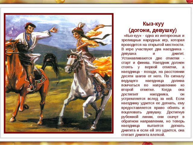 Кыз-куу (догони, девушку) «Кыз-куу» - одна из интересных и зрелищных народны...