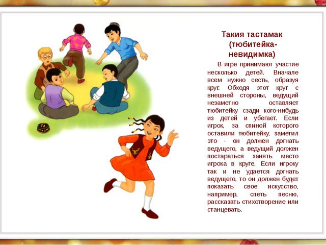 Такия тастамак (тюбитейка-невидимка) В игре принимают участие несколько дете...