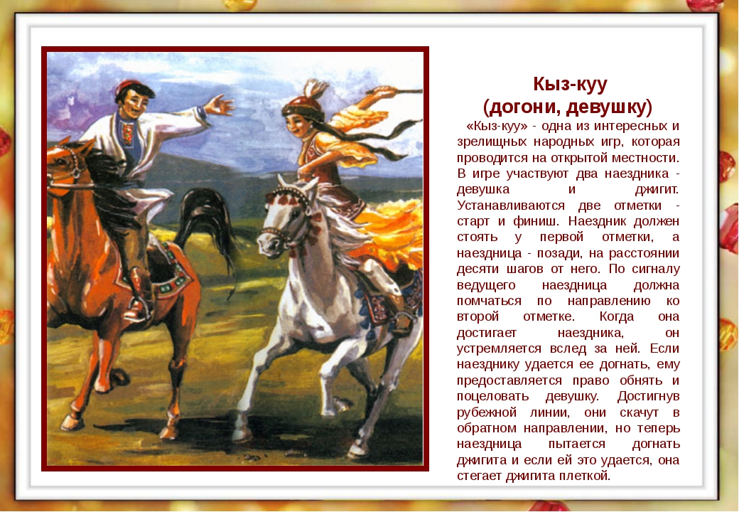 Реферат Казахские национальные виды спорта и подвижные игры  Реферат на английском про национальную игру казахскую