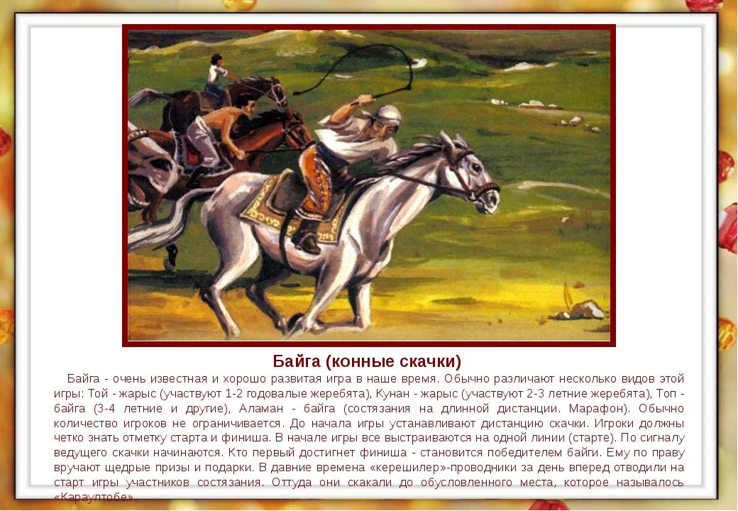 Байга (конные скачки) Байга - очень известная и хорошо развитая игра в наше...