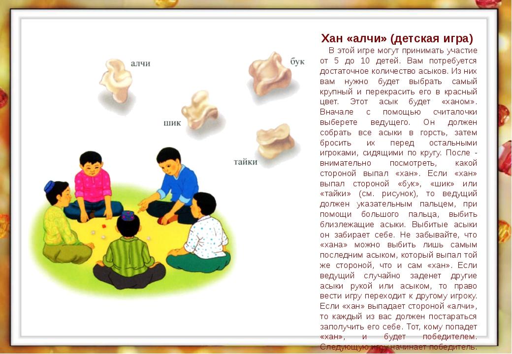 Хан «алчи» (детская игра) В этой игре могут принимать участие от 5 до 10 дет...
