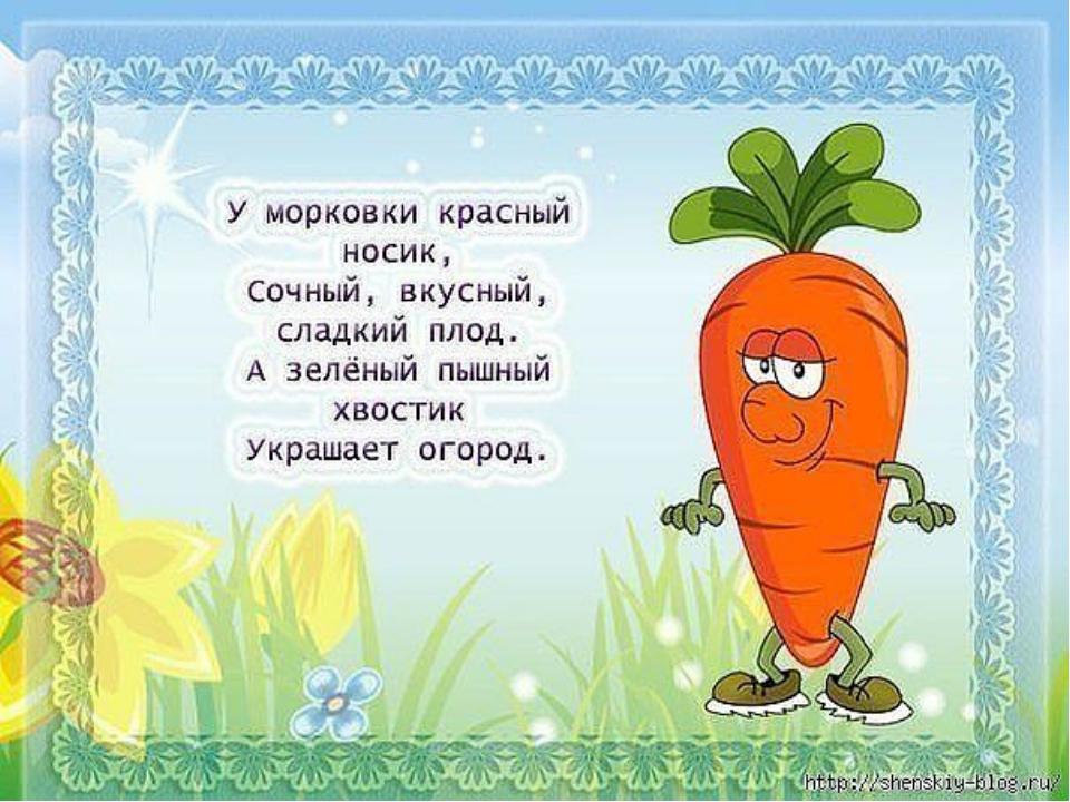 Шуточные поздравления на свадьбу вот вам морковка