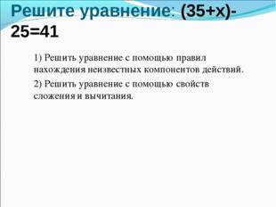 Решите уравнение: (35+х)-25=41 1) Решить уравнение с помощью правил нахожден