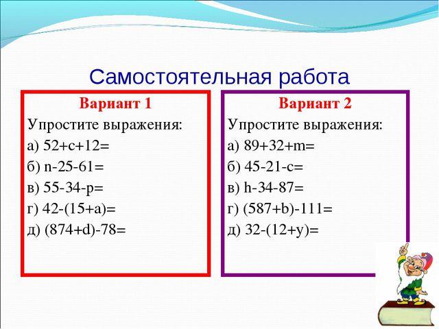 Самостоятельная работа Вариант 1 Упростите выражения: а) 52+с+12= б) n-25-61=...