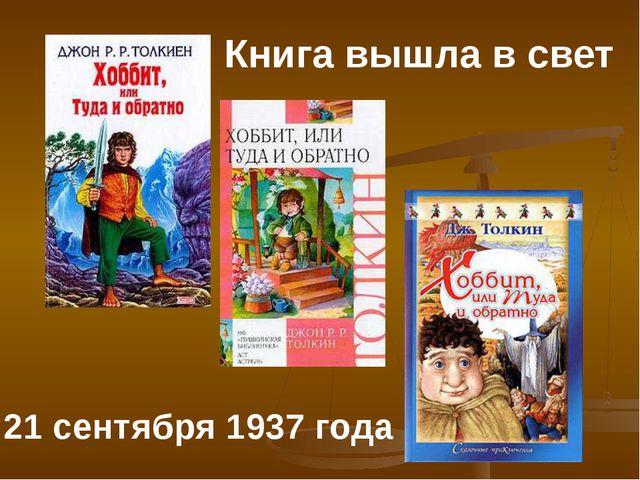 Книга вышла в свет 21 сентября 1937 года