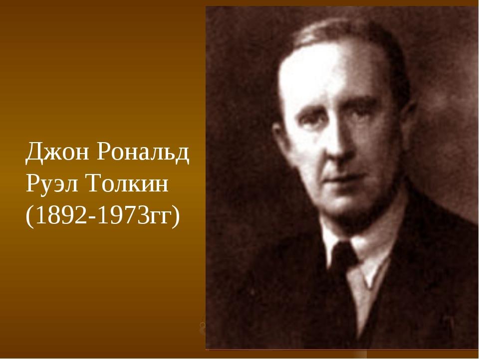 Джон Рональд Руэл Толкин (1892-1973гг)