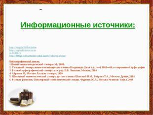 Информационные источники:  http://knigi.tr200.biz/index http://regionliterat