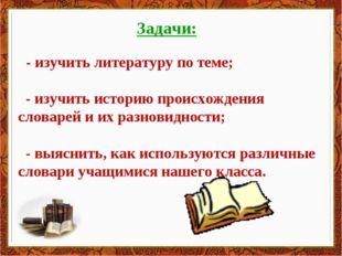 - изучить литературу по теме; - изучить историю происхождения словарей и их