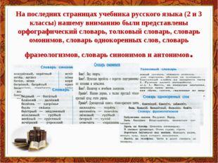 На последних страницах учебника русского языка (2 и 3 классы) нашему вниманию