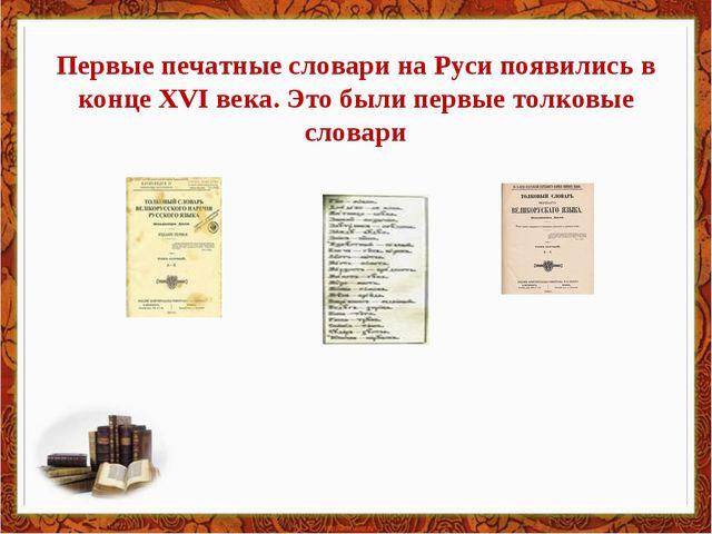 Первые печатные словари на Руси появились в конце XVI века. Это были первые...