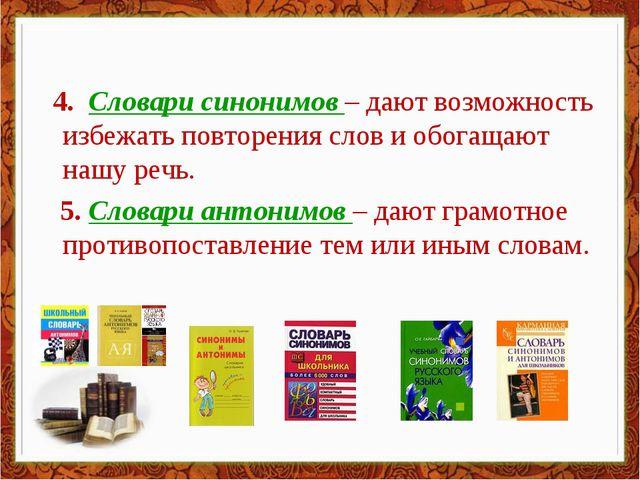 4. Словари синонимов – дают возможность избежать повторения слов и обогащают...