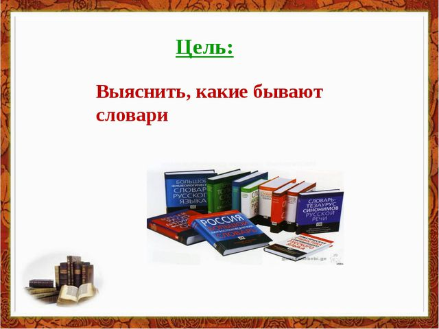 Выяснить, какие бывают словари Цель: