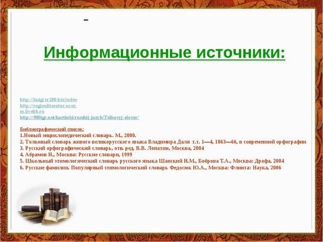 Информационные источники:  http://knigi.tr200.biz/index http://regionliterat...