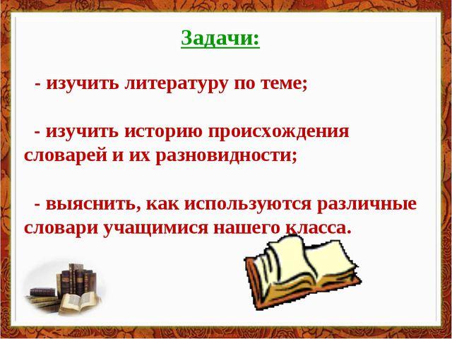 - изучить литературу по теме; - изучить историю происхождения словарей и их...