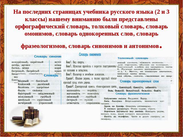 На последних страницах учебника русского языка (2 и 3 классы) нашему вниманию...