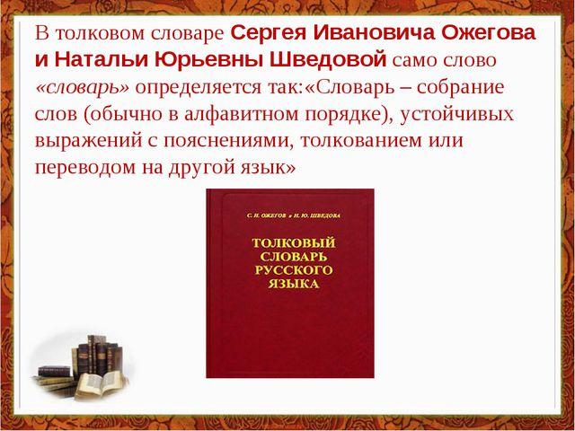 В толковом словаре Сергея Ивановича Ожегова и Натальи Юрьевны Шведовой само...