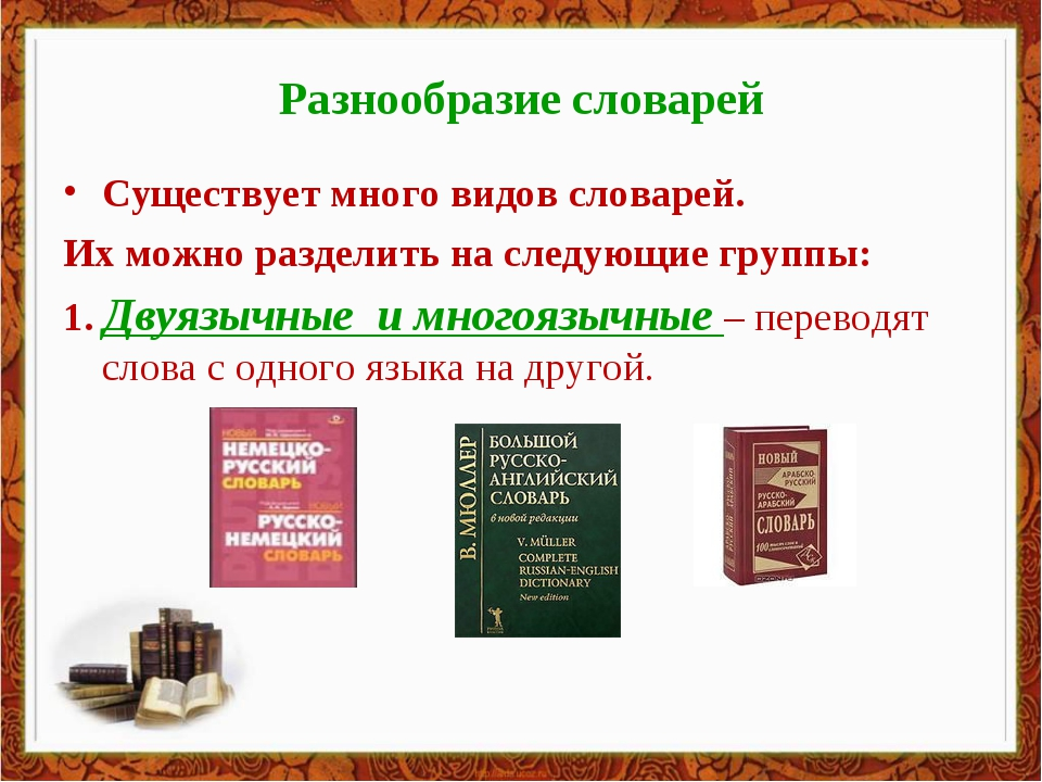 Разнообразие словарей Существует много видов словарей. Их можно разделить на...
