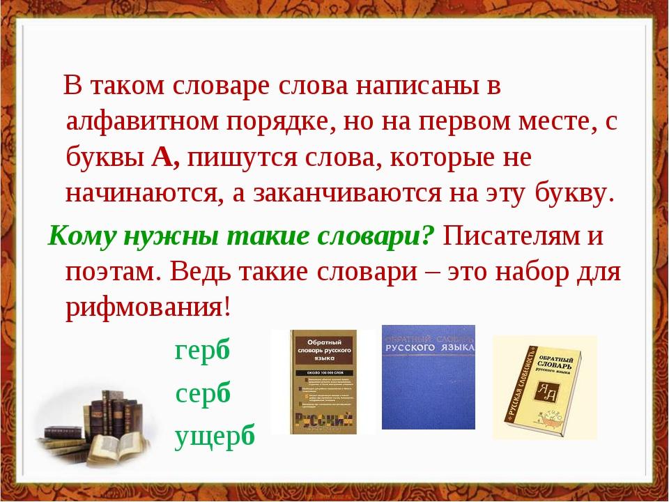 В таком словаре слова написаны в алфавитном порядке, но на первом месте, с б...